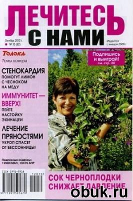 Книга Лечитесь с нами № 10 2012