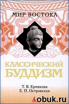 Книга Т.В. Ермакова, Е.П. Островская. Классический буддизм
