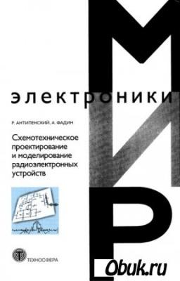 Книга Схемотехническое проектирование и моделирование радиоэлектронных устройств