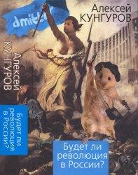 Книга Будет ли революция в России?