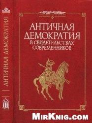 Книга Античная демократия в свидетельствах современников