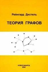 Книга Теория графов
