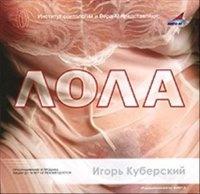 Книга Игорь Куберский - Лола (Аудиокнига) mp3 117,5Мб