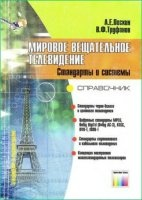 Журнал Мировое вещательное телевидение. Стандарты и системы pdf 20,51Мб