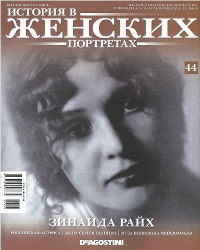 Книга Подшивка журналов: История в женских портретах №№41-44 (2013)