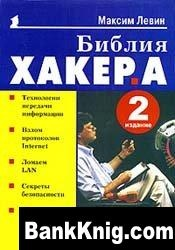 Библия хакера (2-е издание) djvu 30Мб