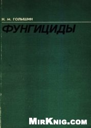 Книга Фунгициды