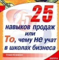Книга 25 навыков продаж, или То, чему не учат в школах бизнеса rtf 5,5Мб скачать книгу бесплатно