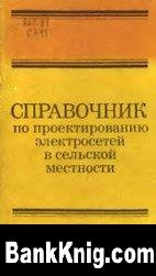 Книга Справочник по проектированию электросетей в сельской местности djvu+ocr 7,3Мб