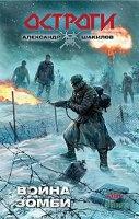 Книга Война зомби fb2, rtf 10,7Мб