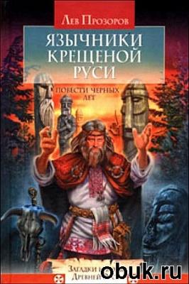 Книга Язычники крещеной Руси. Повести черных лет