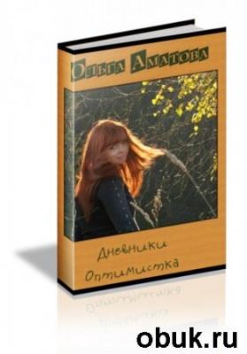 Книга Ольга  Аматова - Дневники. Оптимистка. Книга 1