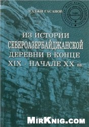 Книга Из истории североазербайджанской деревни в конце XIX - начале XX вв.