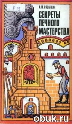 Книга Секреты печного мастерства