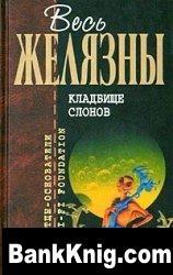 Книга Кладбище слонов fb2, rtf 6Мб