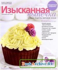 Журнал Изысканная выпечка. Праздничный спецвыпуск 2012.
