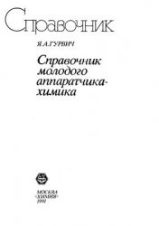 Книга Справочник молодого аппаратчика-химика