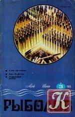 Рыболов № 3 1985