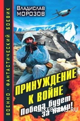 Книга Морозов Владислав - Принуждение к войне. Победа будет за нами!