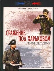 Книга Сражение под Харьковом. Кровавая катастрофа. 12-28 мая 1942 года