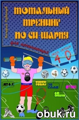 Книга Тотальный тренинг по Си-шарпу
