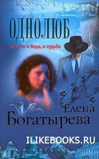 Книга Богатырева Елена - Однолюб (Аудиокнига)