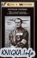 """Герман Геринг - """"Железный рыцарь и проклятие свастики"""""""