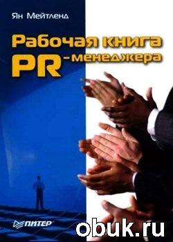 Книга Рабочая книга PR-менеджера