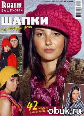 Журнал Вязание ваше хобби. Спецвыпуск  №1, 2010 Шапки