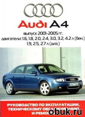 Книга AUDI A4 2001-2005 бензин / дизель. Руководство по ремонту и эксплуатации