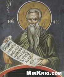 Книга Творения преподобного отца нашего Нила, подвижника Синайского