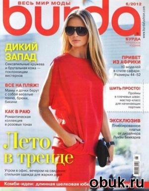 Журнал Burda №6 (июнь 2012) + выкройки