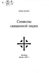 Книга Символы священной науки.