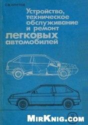 Устройство, техническое обслуживание и ремонт легковых автомобилей