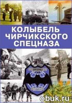 Книга О. Кривопалов. Колыбель Чирчикского спецназа