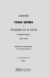 Книга Записки графа Сегюра о пребывании его в России в царствование Екатерины II (1785-1789)