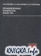 Книга Промышленные взрывчатые вещества