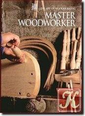 Книга Master Woodworker
