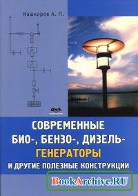 Книга Современные био-, бензо-, дизель-генераторы и другие полезные конструкции.