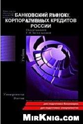 Книга Банковский рынок корпоративных кредитов России