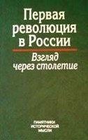 Книга Первая революция в России. Взгляд через столетие