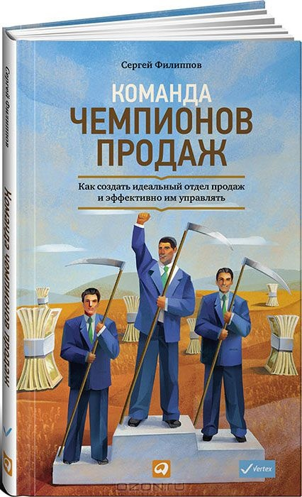 Книга СЕРГЕЙ ФИЛИППОВ - КОМАНДА ЧЕМПИОНОВ ПРОДАЖ