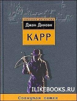 Книга Карр Джон Диксон - Согнутая петля (аудиокнига)