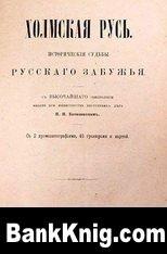 Книга Холмская Русь. Исторические судьбы русского зарубежья