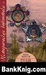 Книга Русские флотоводцы. Исторические портреты