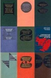Книга Современный зарубежный детектив. Серия в 16 томах