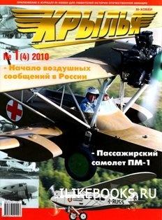 Журнал Крылья №1(4) 2010