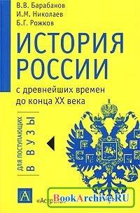 История России с древнейших времен до конца XX века.