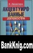 Книга Акцентуированные личности