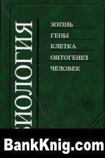 Книга Биология. В 2 кн.